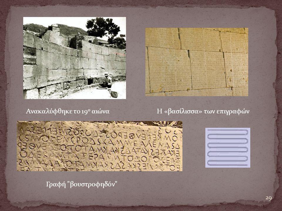 Ανακαλύφθηκε το 19 ο αιώναΗ «βασίλισσα» των επιγραφών Γραφή βουστροφηδόν 29
