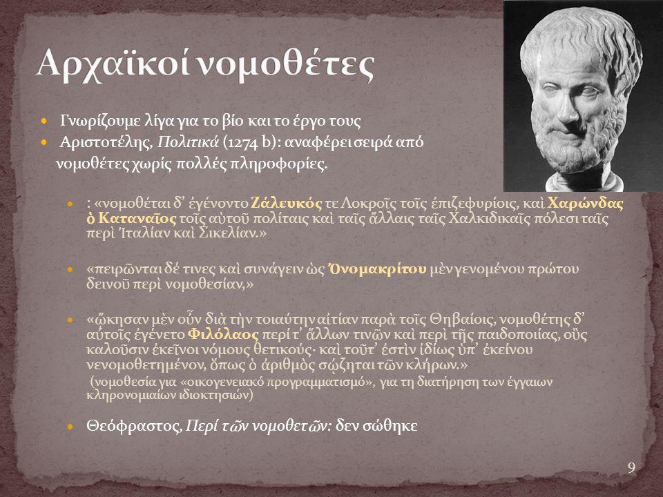 Γνωρίζουμε λίγα για το βίο και το έργο τους Αριστοτέλης, Πολιτικά (1274 b): αναφέρει σειρά από νομοθέτες χωρίς πολλές πληροφορίες.