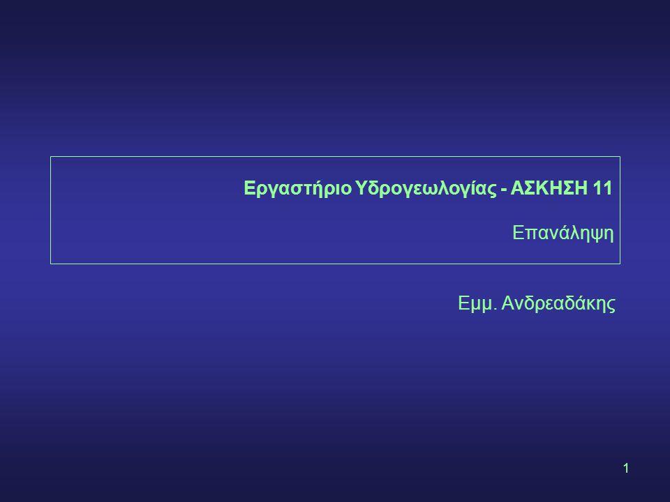 1 Εργαστήριο Υδρογεωλογίας - ΑΣΚΗΣΗ 11 Επανάληψη Εμμ. Ανδρεαδάκης