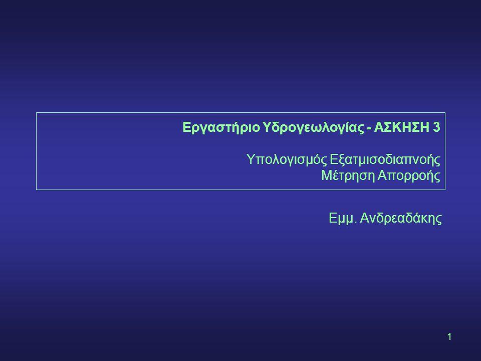 1 Εργαστήριο Υδρογεωλογίας - ΑΣΚΗΣΗ 3 Υπολογισμός Εξατμισοδιαπνοής Μέτρηση Απορροής Εμμ.
