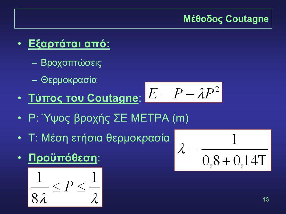 13 Μέθοδος Coutagne Εξαρτάται από: –Βροχοπτώσεις –Θερμοκρασία Τύπος του Coutagne: P: Ύψος βροχής ΣΕ ΜΕΤΡΑ (m) Τ: Μέση ετήσια θερμοκρασία Προϋπόθεση: