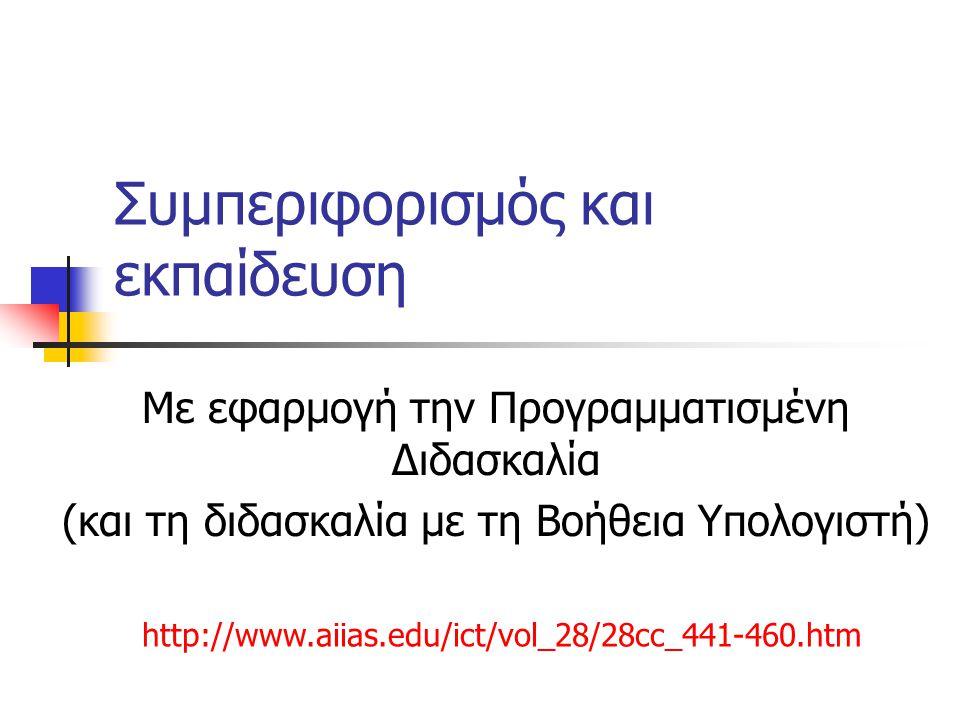Συμπεριφορισμός και εκπαίδευση Με εφαρμογή την Προγραμματισμένη Διδασκαλία (και τη διδασκαλία με τη Βοήθεια Υπολογιστή) http://www.aiias.edu/ict/vol_28/28cc_441-460.htm