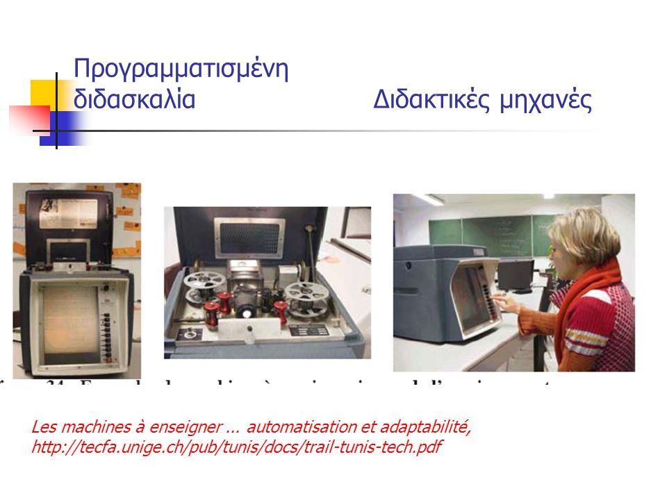 Προγραμματισμένη διδασκαλίαΔιδακτικές μηχανές Les machines à enseigner...