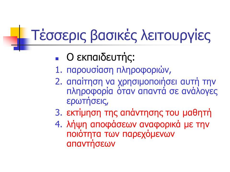 Tέσσερις βασικές λειτουργίες Ο εκπαιδευτής: 1.παρουσίαση πληροφοριών, 2.απαίτηση να χρησιμοποιήσει αυτή την πληροφορία όταν απαντά σε ανάλογες ερωτήσεις, 3.εκτίμηση της απάντησης του μαθητή 4.λήψη αποφάσεων αναφορικά με την ποιότητα των παρεχόμενων απαντήσεων