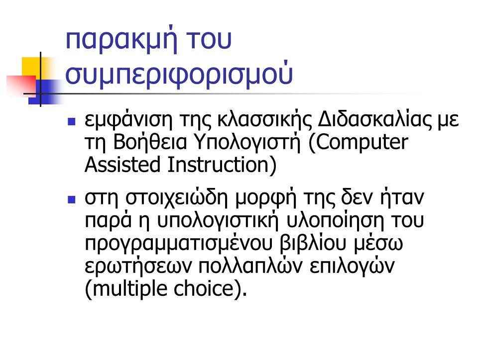 παρακμή του συμπεριφορισμού εμφάνιση της κλασσικής Διδασκαλίας με τη Βοήθεια Υπολογιστή (Computer Assisted Instruction) στη στοιχειώδη μορφή της δεν ήταν παρά η υπολογιστική υλοποίηση του προγραμματισμένου βιβλίου μέσω ερωτήσεων πολλαπλών επιλογών (multiple choice).