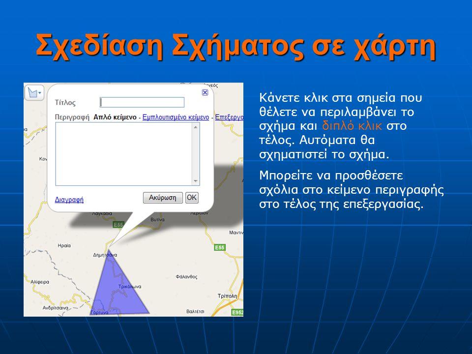 Σχεδίαση Σχήματος σε χάρτη Κάνετε κλικ στα σημεία που θέλετε να περιλαμβάνει το σχήμα και διπλό κλικ στο τέλος.