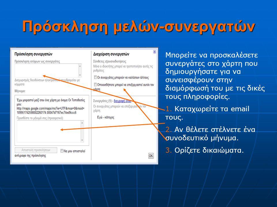 Πρόσκληση μελών-συνεργατών Μπορείτε να προσκαλέσετε συνεργάτες στο χάρτη που δημιουργήσατε για να συνεισφέρουν στην διαμόρφωσή του με τις δικές τους πληροφορίες.