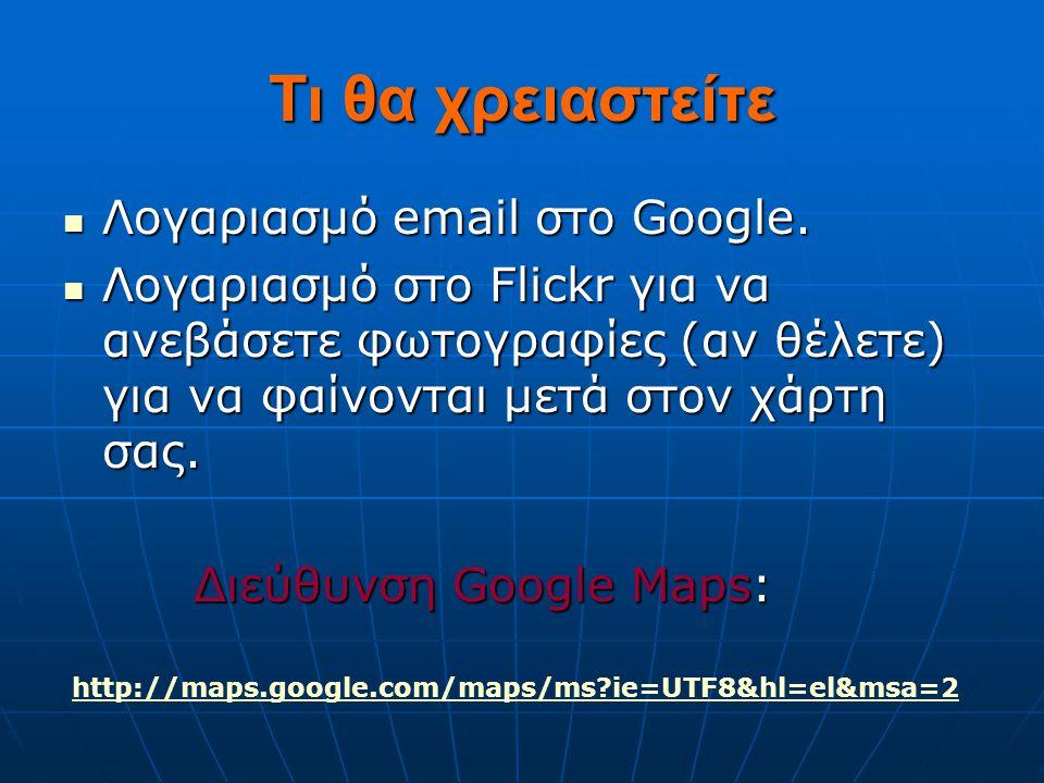 Τι θα χρειαστείτε Λογαριασμό email στο Google.Λογαριασμό email στο Google.