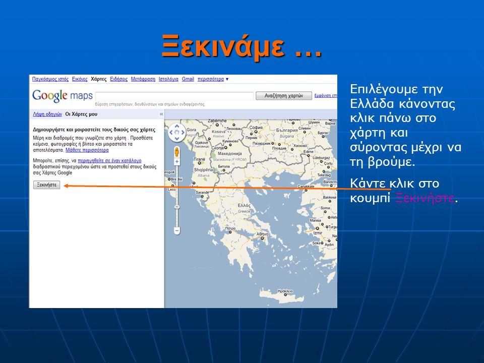 Ξεκινάμε … Επιλέγουμε την Ελλάδα κάνοντας κλικ πάνω στο χάρτη και σύροντας μέχρι να τη βρούμε.