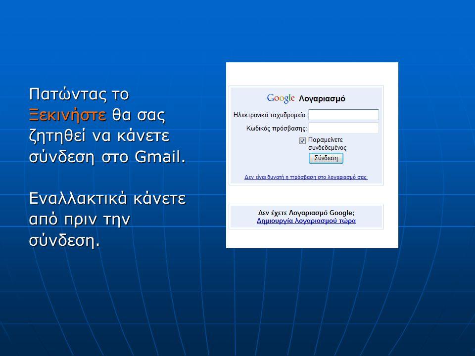 Πατώντας το Ξεκινήστε θα σας ζητηθεί να κάνετε σύνδεση στο Gmail.