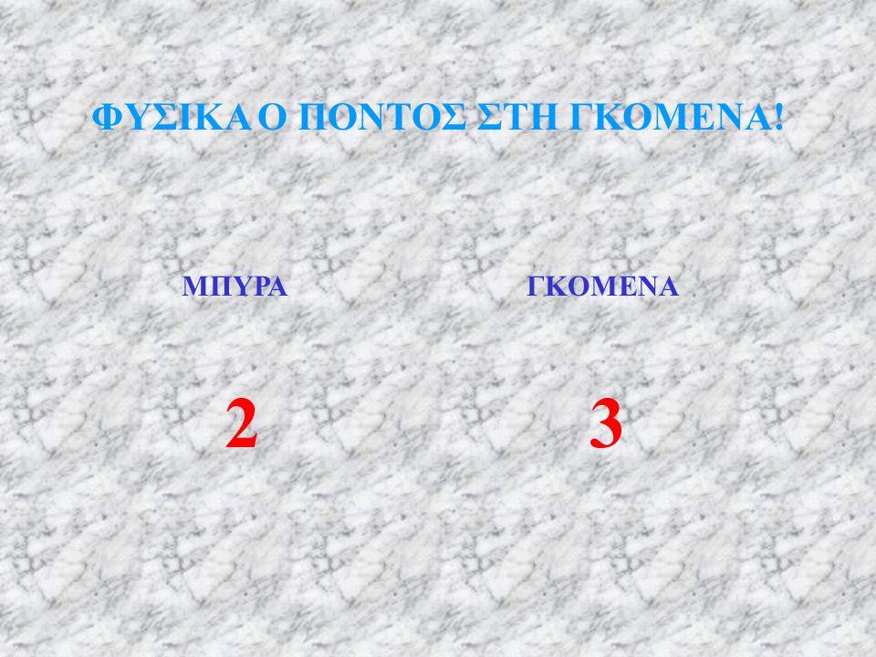 ΦΥΣΙΚΑ Ο ΠΟΝΤΟΣ ΣΤΗ ΓΚΟΜΕΝΑ! ΜΠΥΡΑ ΓΚΟΜΕΝΑ 2 3