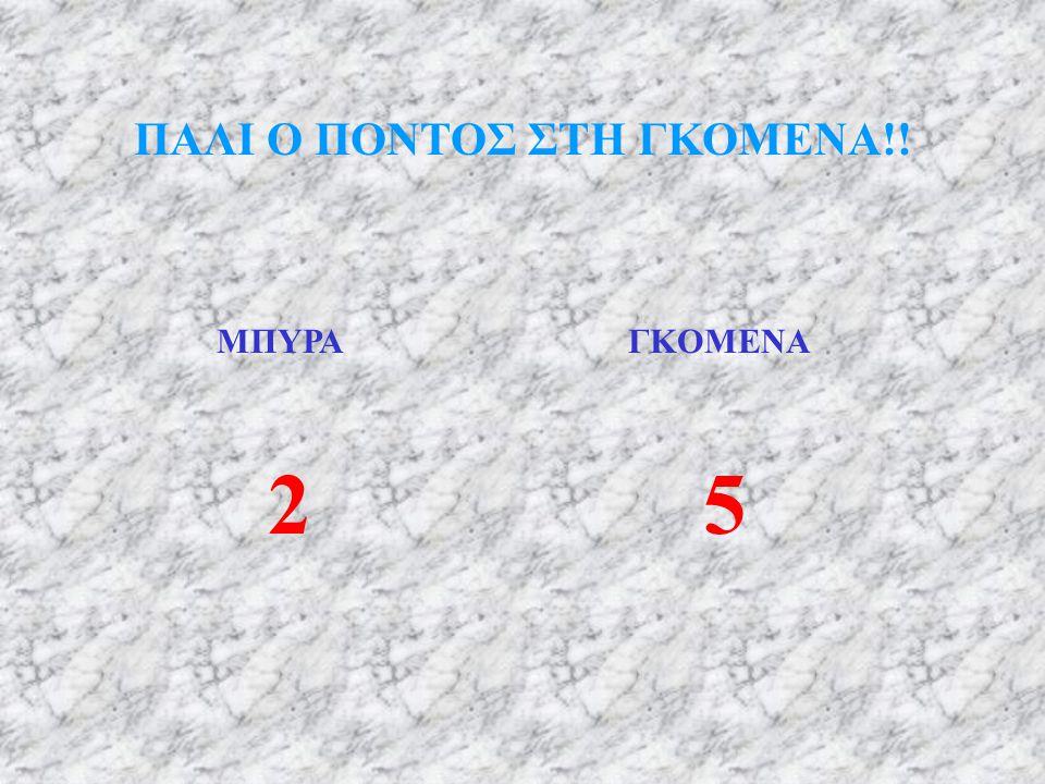 ΠΑΛΙ Ο ΠΟΝΤΟΣ ΣΤΗ ΓΚΟΜΕΝΑ!! ΜΠΥΡΑ ΓΚΟΜΕΝΑ 2 5
