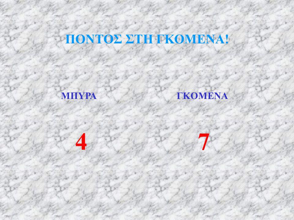 ΠΟΝΤΟΣ ΣΤΗ ΓΚΟΜΕΝΑ! ΜΠΥΡΑ ΓΚΟΜΕΝΑ 4 7