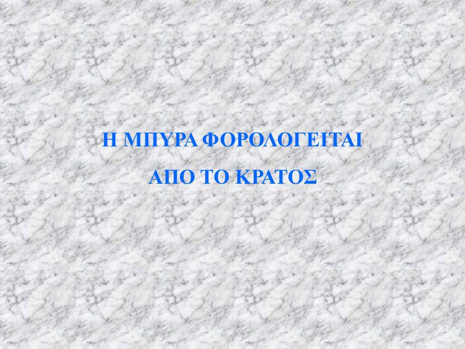Η ΜΠΥΡΑ ΦΟΡΟΛΟΓΕΙΤΑΙ ΑΠΟ ΤΟ ΚΡΑΤΟΣ