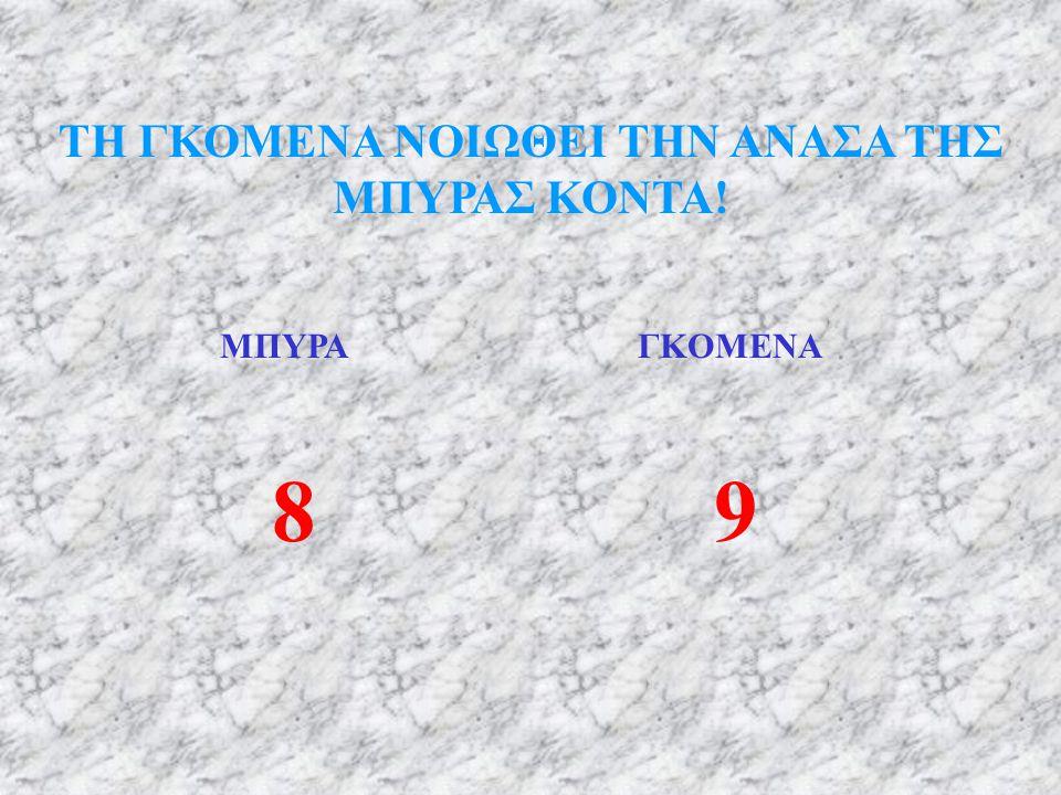 ΤΗ ΓΚΟΜΕΝΑ ΝΟΙΩΘΕΙ ΤΗΝ ΑΝΑΣΑ ΤΗΣ ΜΠΥΡΑΣ ΚΟΝΤΑ! ΜΠΥΡΑ ΓΚΟΜΕΝΑ 8 9
