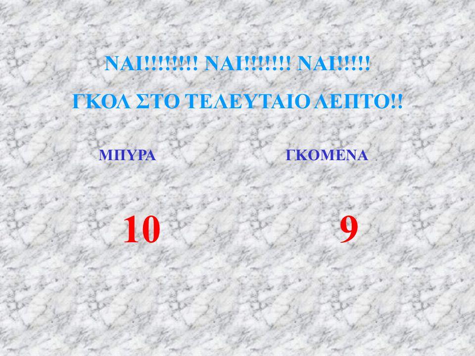 ΝΑΙ!!!!!!!! ΝΑΙ!!!!!!! ΝΑΙ!!!!! ΓΚΟΛ ΣΤΟ ΤΕΛΕΥΤΑΙΟ ΛΕΠΤΟ!! ΜΠΥΡΑ ΓΚΟΜΕΝΑ 10 9