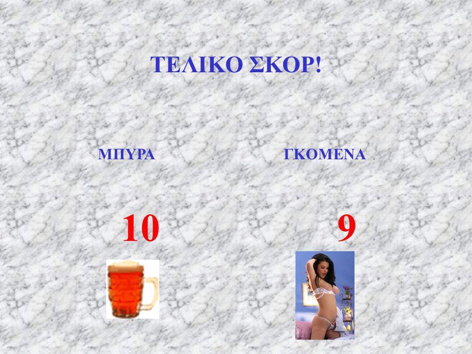 ΤΕΛΙΚΟ ΣΚΟΡ! ΜΠΥΡΑ ΓΚΟΜΕΝΑ 10 9