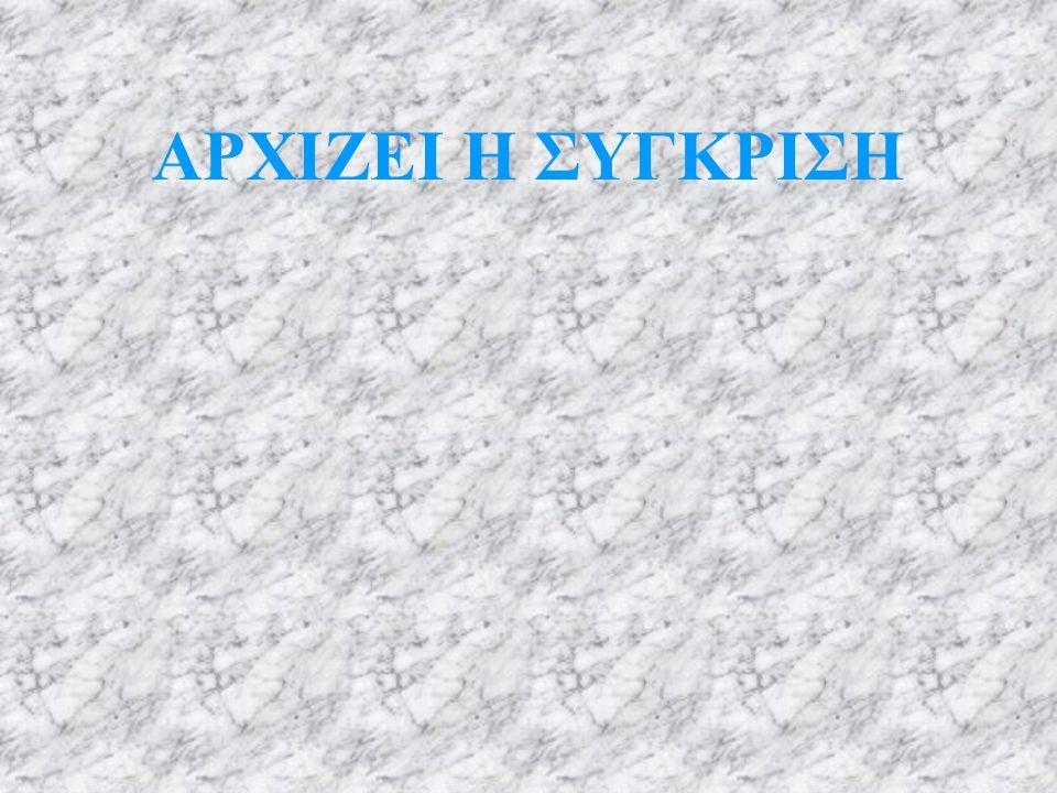 ΑΡΧΙΖΕΙ Η ΣΥΓΚΡΙΣΗ