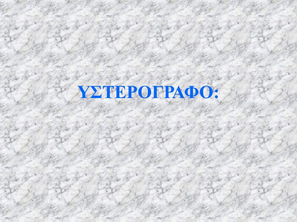 ΥΣΤΕΡΟΓΡΑΦΟ: