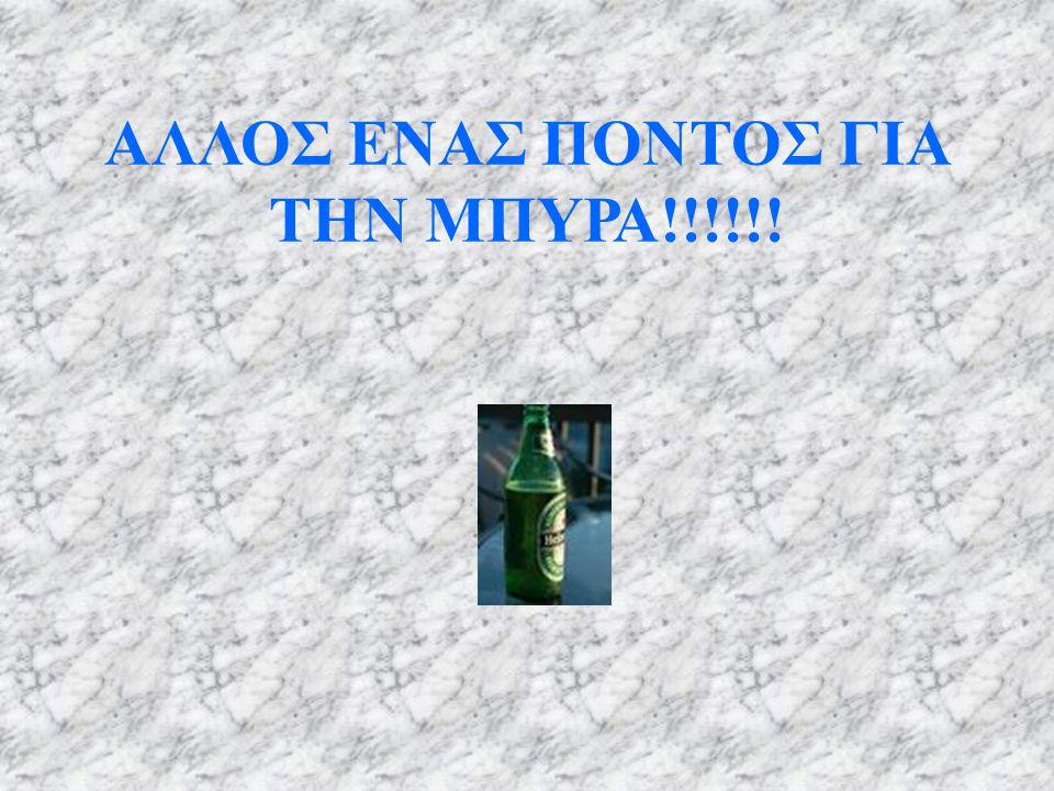 ΑΛΛΟΣ ΕΝΑΣ ΠΟΝΤΟΣ ΓΙΑ ΤΗΝ ΜΠΥΡΑ!!!!!!