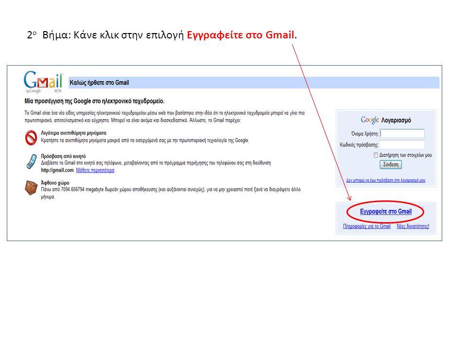 2 ο Βήμα: Κάνε κλικ στην επιλογή Εγγραφείτε στο Gmail.