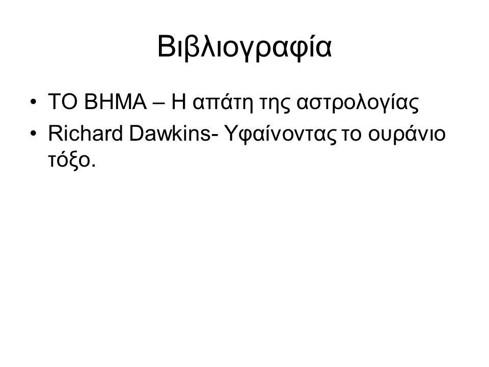 Βιβλιογραφία ΤΟ ΒΗΜΑ – Η απάτη της αστρολογίας Richard Dawkins- Υφαίνοντας το ουράνιο τόξο.
