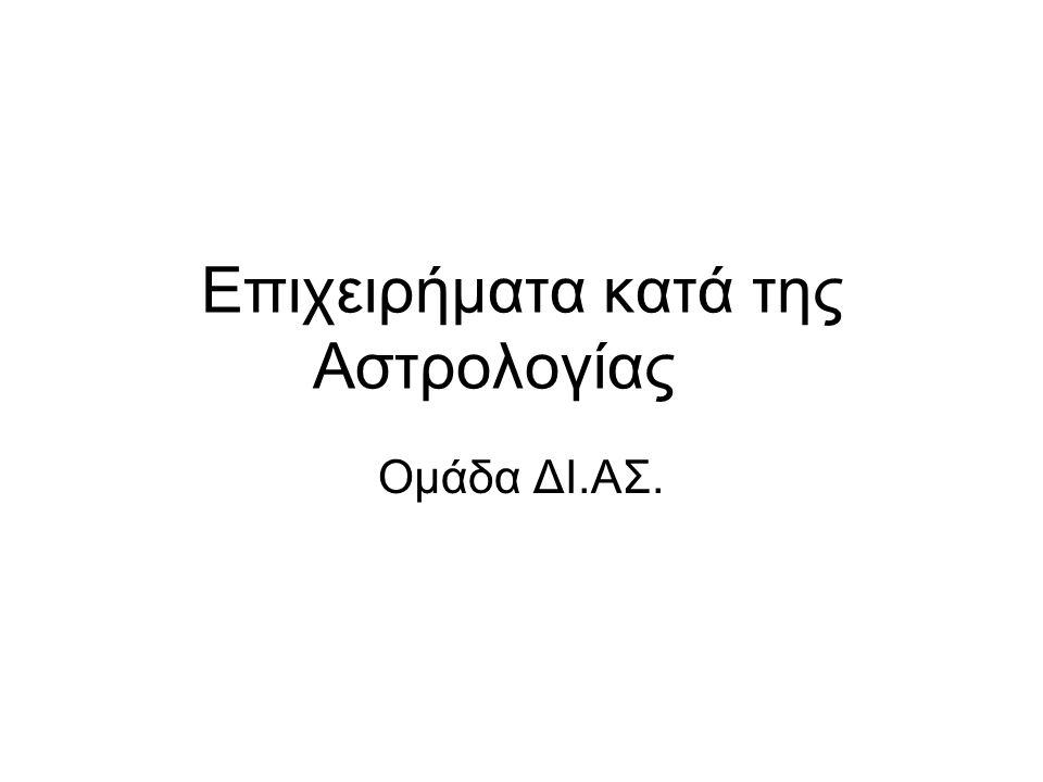 Επιχειρήματα κατά της Αστρολογίας Ομάδα ΔΙ.ΑΣ.