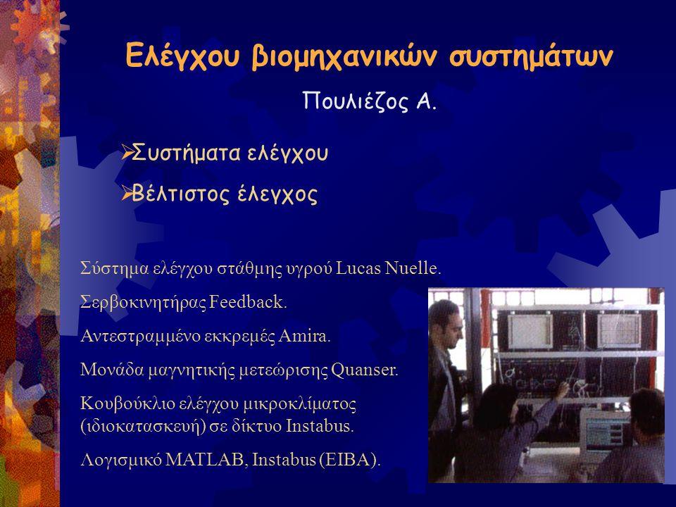 Ελέγχου βιομηχανικών συστημάτων Πουλιέζος Α.  Συστήματα ελέγχου  Βέλτιστος έλεγχος Σύστημα ελέγχου στάθμης υγρού Lucas Nuelle. Σερβοκινητήρας Feedba