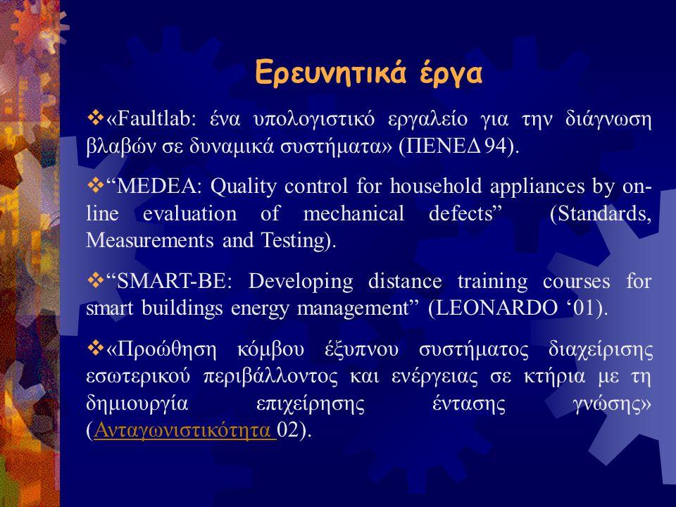 """Ερευνητικά έργα  «Faultlab: ένα υπολογιστικό εργαλείο για την διάγνωση βλαβών σε δυναμικά συστήματα» (ΠΕΝΕΔ 94).  """"MEDEA: Quality control for househ"""