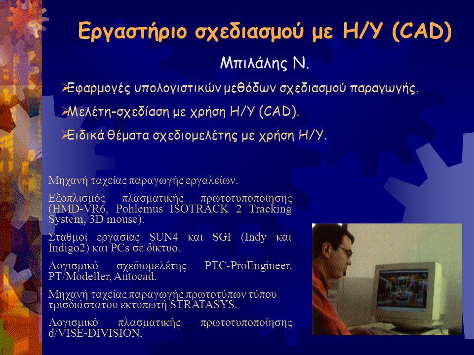 Εργαστήριο σχεδιασμού με Η/Υ (CAD) Μπιλάλης Ν.  Εφαρμογές υπολογιστικών μεθόδων σχεδιασμού παραγωγής.  Μελέτη-σχεδίαση με χρήση Η/Υ (CAD).  Ειδικά