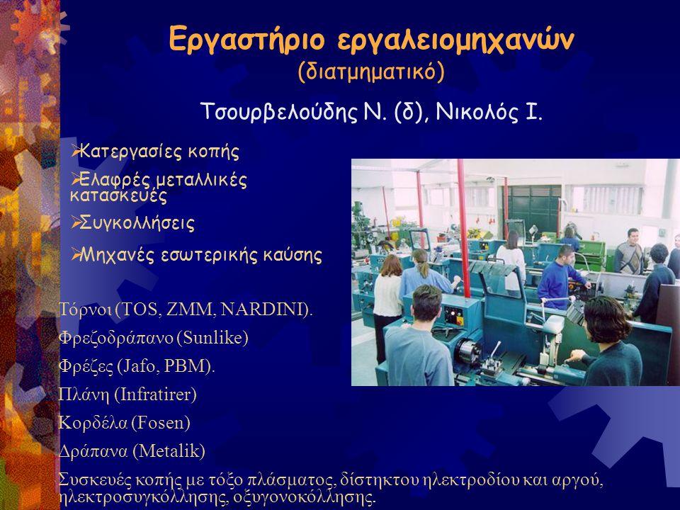 Εργαστήριο εργαλειομηχανών (διατμηματικό) Τσουρβελούδης Ν. (δ), Νικολός Ι.  Κατεργασίες κοπής  Ελαφρές μεταλλικές κατασκευές  Συγκολλήσεις  Μηχανέ