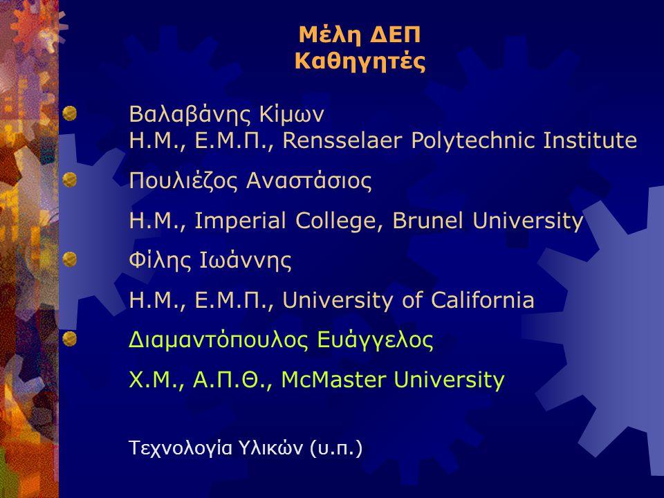 Μέλη ΔΕΠ Καθηγητές Βαλαβάνης Κίμων Η.Μ., Ε.Μ.Π., Rensselaer Polytechnic Institute Πουλιέζος Αναστάσιος Η.Μ., Imperial College, Brunel University Φίλης