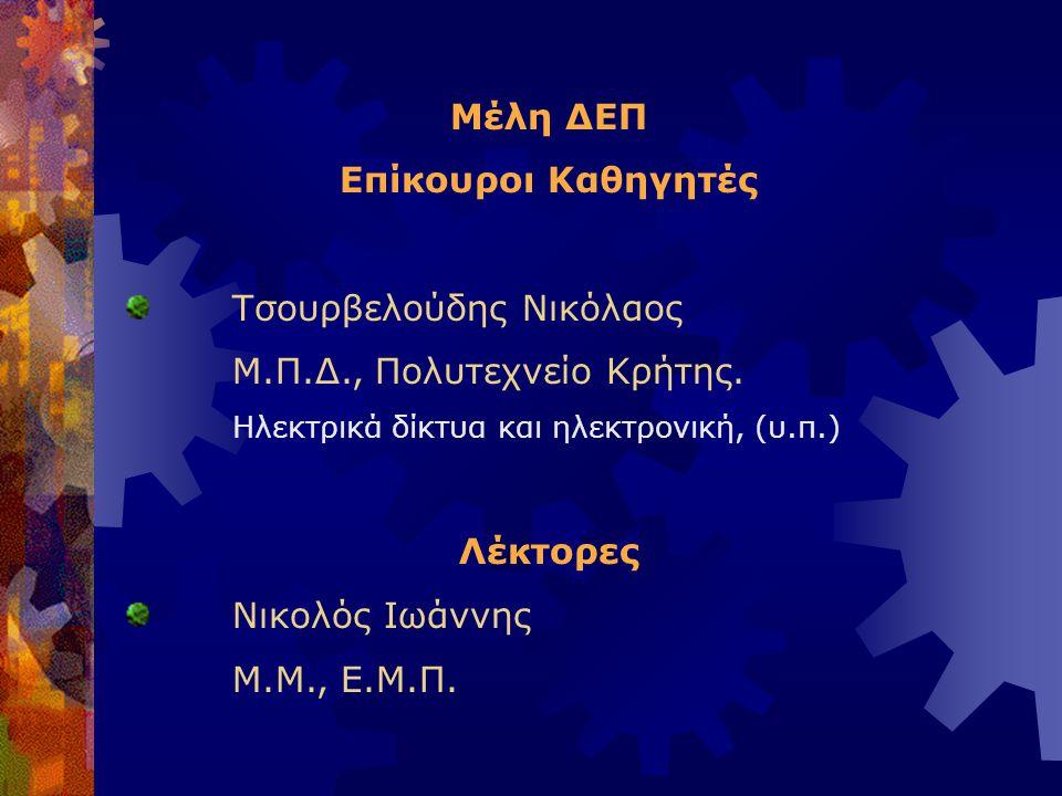 Μέλη ΔΕΠ Επίκουροι Καθηγητές Τσουρβελούδης Νικόλαος Μ.Π.Δ., Πολυτεχνείο Κρήτης. Ηλεκτρικά δίκτυα και ηλεκτρονική, (υ.π.) Λέκτορες Νικολός Ιωάννης Μ.Μ.
