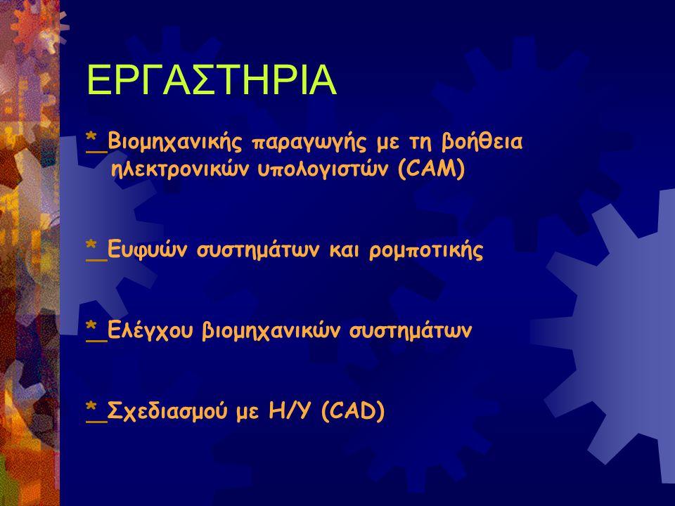Ερευνητικές δραστηριότητες  Ταχεία και πλασματική πρωτοτυποποίηση και παραγωγή.