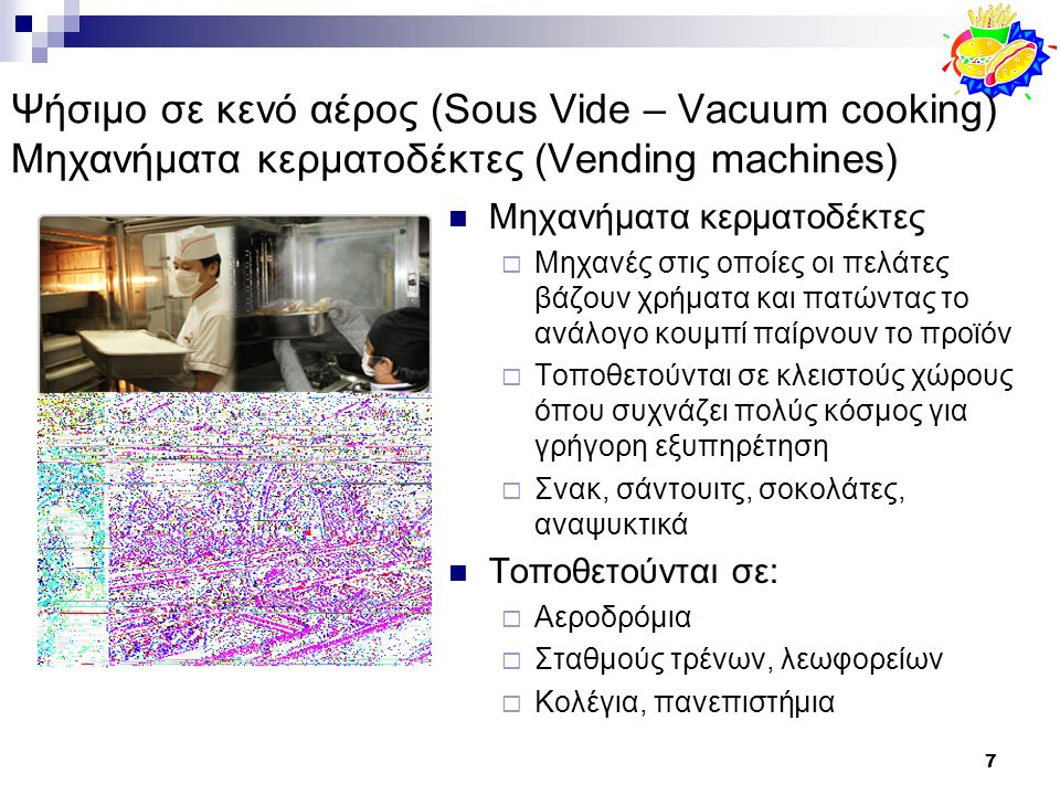 7 Ψήσιμο σε κενό αέρος (Sous Vide – Vacuum cooking) Μηχανήματα κερματοδέκτες (Vending machines) Μηχανήματα κερματοδέκτες  Μηχανές στις οποίες οι πελά
