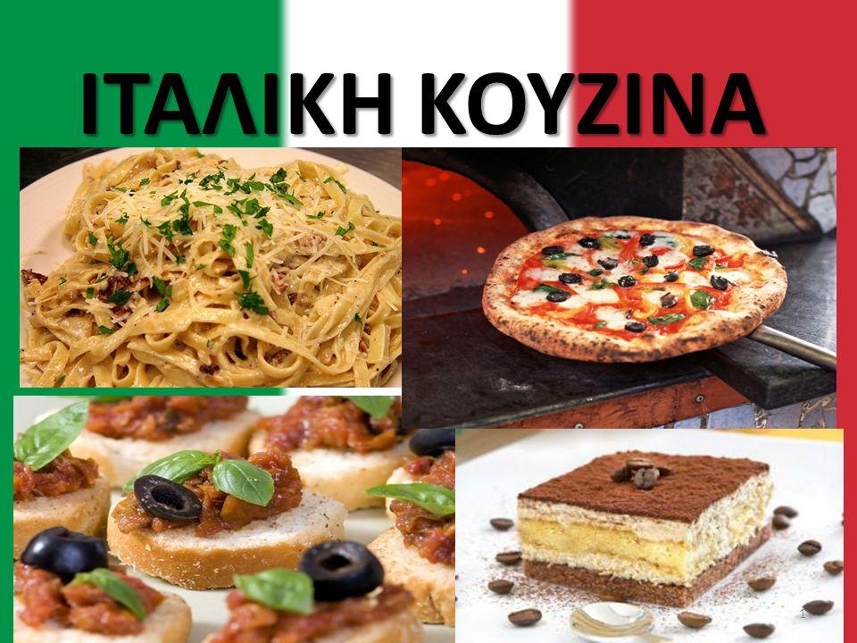 Ο μαθητής μετά το πέρας του μαθήματος να: Περιγράφει τα κύρια χαρακτηριστικά της Ιταλικής κουζίνας.