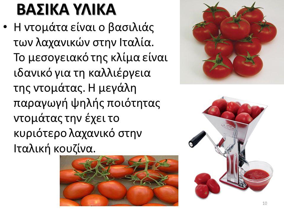 ΒΑΣΙΚΑ ΥΛΙΚΑ Η ντομάτα είναι ο βασιλιάς των λαχανικών στην Ιταλία. Το μεσογειακό της κλίμα είναι ιδανικό για τη καλλιέργεια της ντομάτας. Η μεγάλη παρ