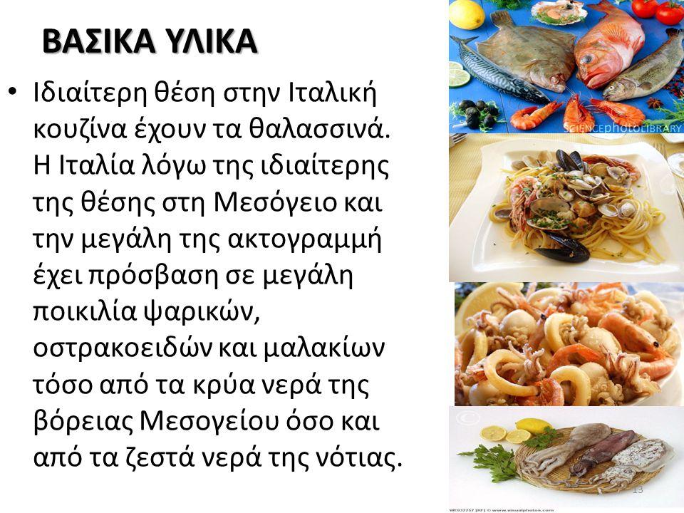 ΒΑΣΙΚΑ ΥΛΙΚΑ Ιδιαίτερη θέση στην Ιταλική κουζίνα έχουν τα θαλασσινά. Η Ιταλία λόγω της ιδιαίτερης της θέσης στη Μεσόγειο και την μεγάλη της ακτογραμμή