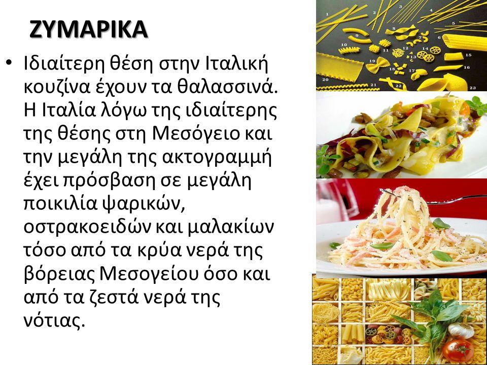 ΖΥΜΑΡΙΚΑ Ιδιαίτερη θέση στην Ιταλική κουζίνα έχουν τα θαλασσινά. Η Ιταλία λόγω της ιδιαίτερης της θέσης στη Μεσόγειο και την μεγάλη της ακτογραμμή έχε