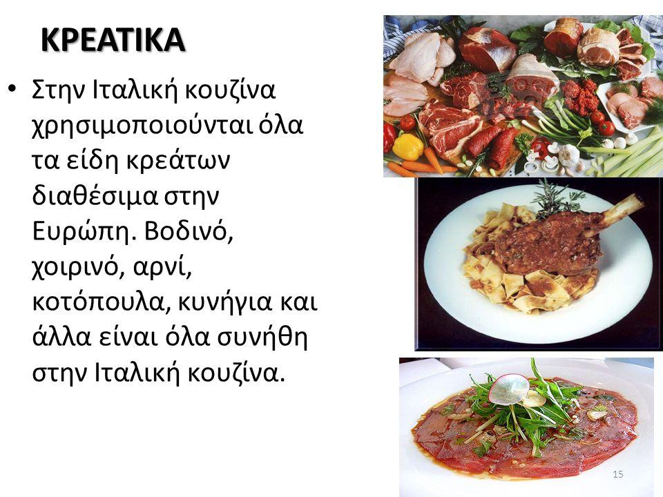 ΚΡΕΑΤΙΚΑ Στην Ιταλική κουζίνα χρησιμοποιούνται όλα τα είδη κρεάτων διαθέσιμα στην Ευρώπη. Βοδινό, χοιρινό, αρνί, κοτόπουλα, κυνήγια και άλλα είναι όλα