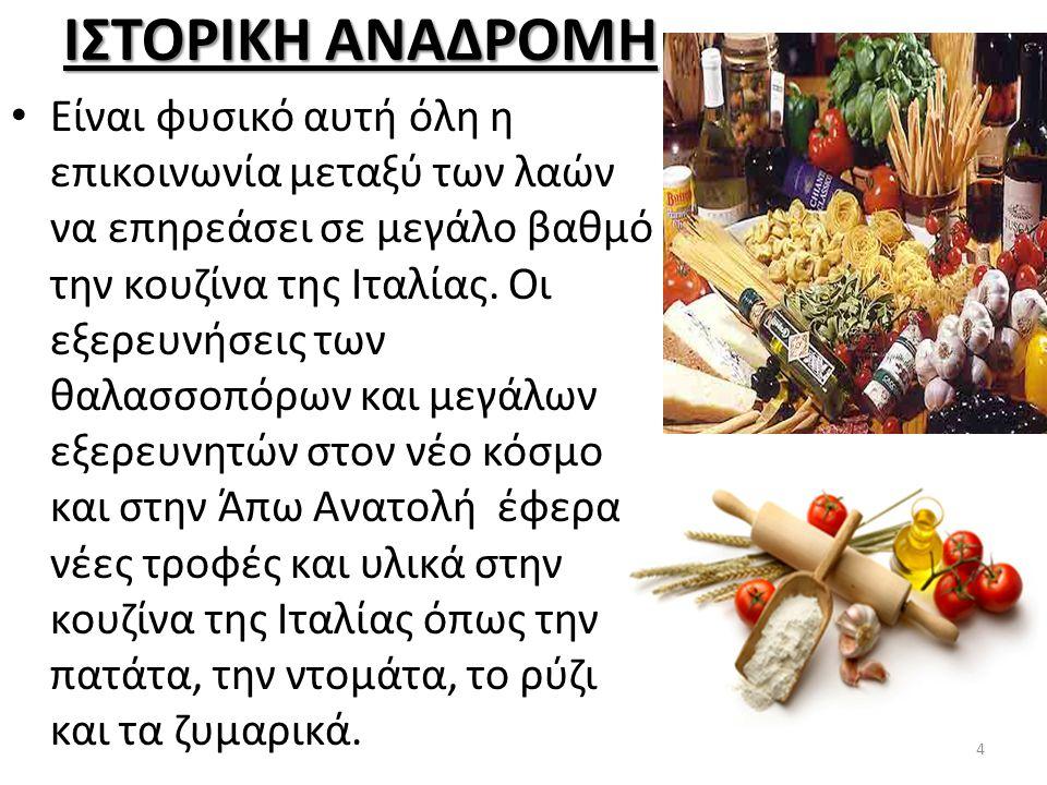 ΚΡΕΑΤΙΚΑ Στην Ιταλική κουζίνα χρησιμοποιούνται όλα τα είδη κρεάτων διαθέσιμα στην Ευρώπη.