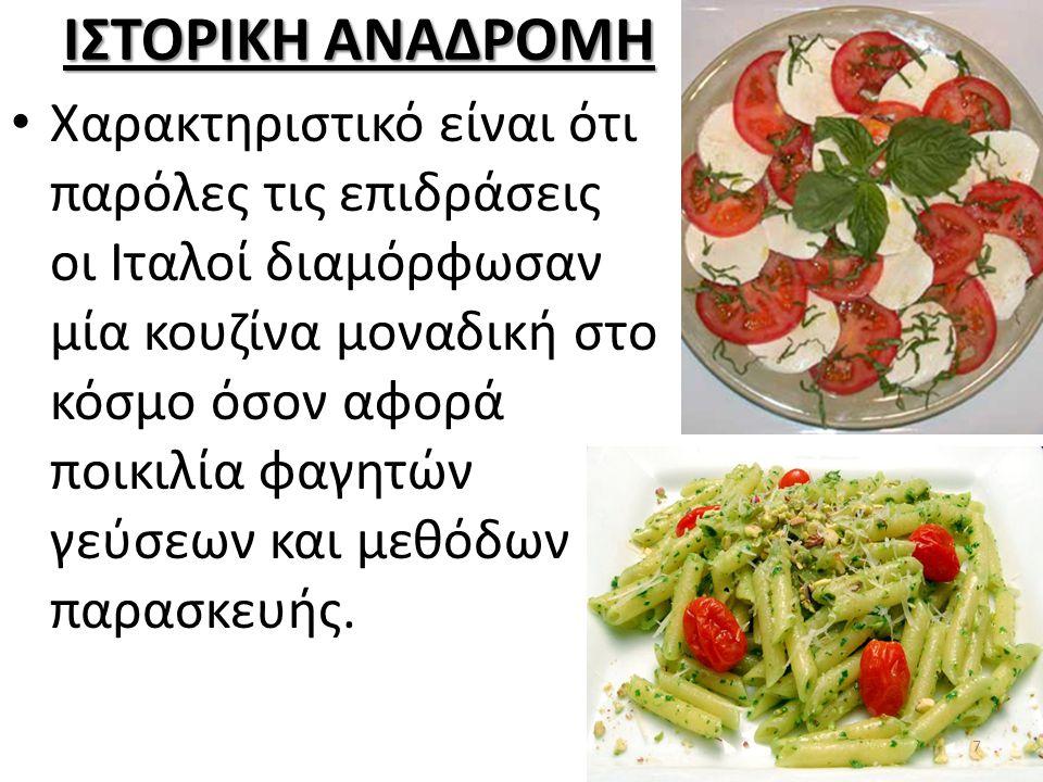 ΒΑΣΙΚΑ ΥΛΙΚΑ Στην Ιταλική κουζίνα χρησιμοποιείτε μεγάλη ποικιλία υλικών.