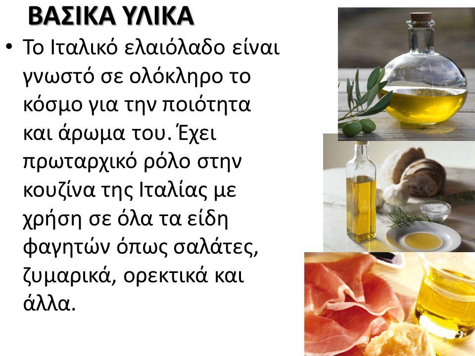 ΒΑΣΙΚΑ ΥΛΙΚΑ Το Ιταλικό ελαιόλαδο είναι γνωστό σε ολόκληρο το κόσμο για την ποιότητα και άρωμα του. Έχει πρωταρχικό ρόλο στην κουζίνα της Ιταλίας με χ