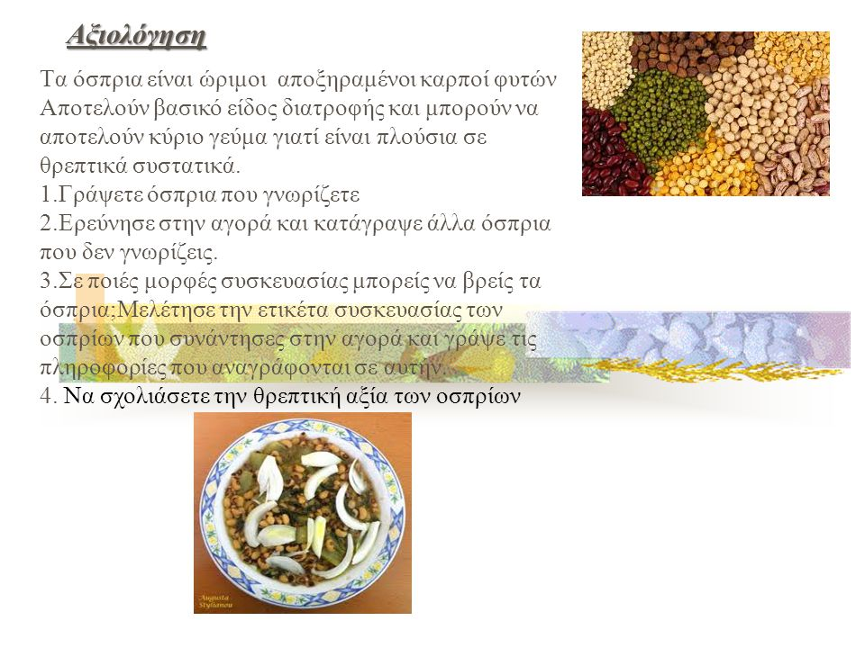 Tα όσπρια είναι ώριμοι αποξηραμένοι καρποί φυτών Αποτελούν βασικό είδος διατροφής και μπορούν να αποτελούν κύριο γεύμα γιατί είναι πλούσια σε θρεπτικά συστατικά.