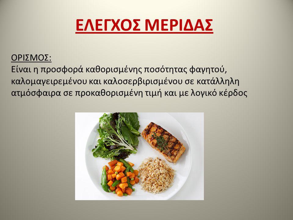 ΟΡΙΣΜΟΣ: Είναι η προσφορά καθορισμένης ποσότητας φαγητού, καλομαγειρεμένου και καλοσερβιρισμένου σε κατάλληλη ατμόσφαιρα σε προκαθορισμένη τιμή και με