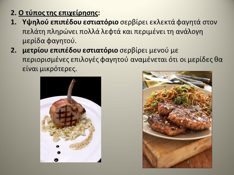 2. Ο τύπος της επιχείρησης: 1.Υψηλού επιπέδου εστιατόριο σερβίρει εκλεκτά φαγητά στον πελάτη πληρώνει πολλά λεφτά και περιμένει τη ανάλογη μερίδα φαγη