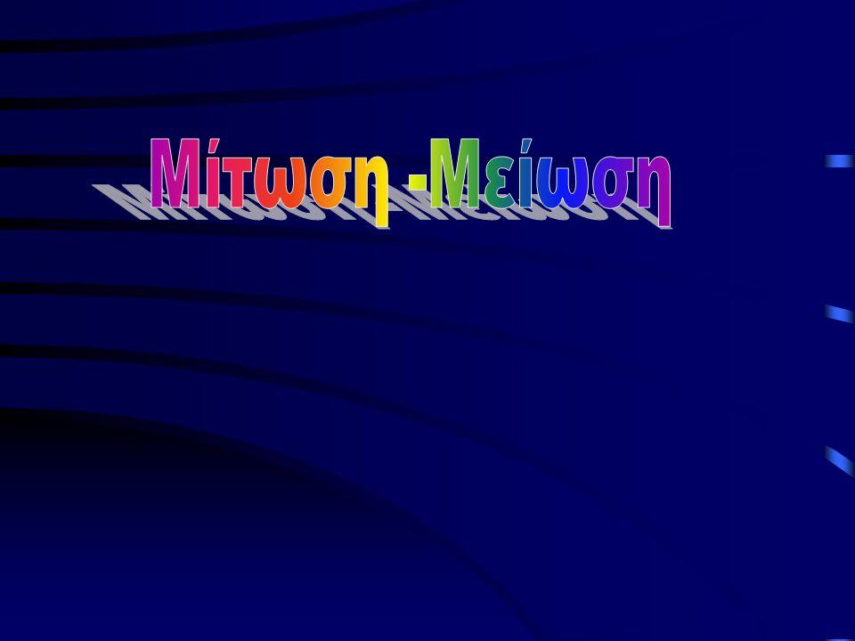 Μείωση Ι Λεπτοταινία-χρωμοσώματα φαίνονται σαν λεπτά νημάτια, αν και αποτελούνται από δυο αδελφές χρωματίδες- τελομερή προσκολλημένα στην πυρηνική μεμβράνη-εμφάνιση των πλάγιων βραχιόνων του συναπτονηματικού συμπλέγματος Ζυγοταινία-πάχυνση και βράχυνση χρωμοσωμάτων -σύναψη των ομολόγων χρωμ.