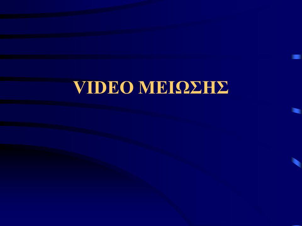 VIDEO ΜΕΙΩΣΗΣ