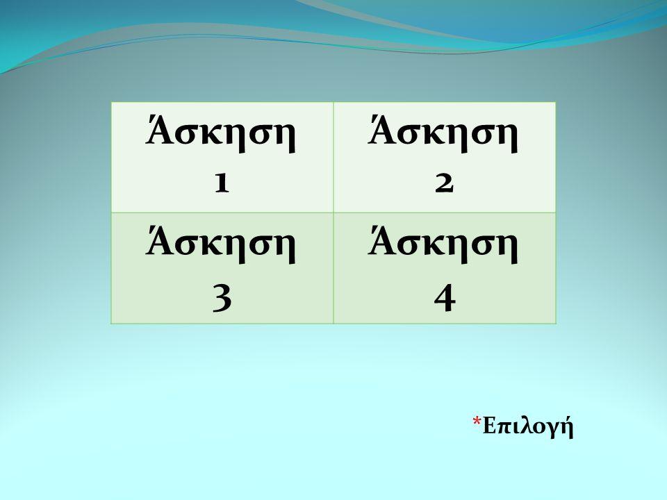 *Επιλογή Άσκηση 1 Άσκηση 2 Άσκηση 3 Άσκηση 4