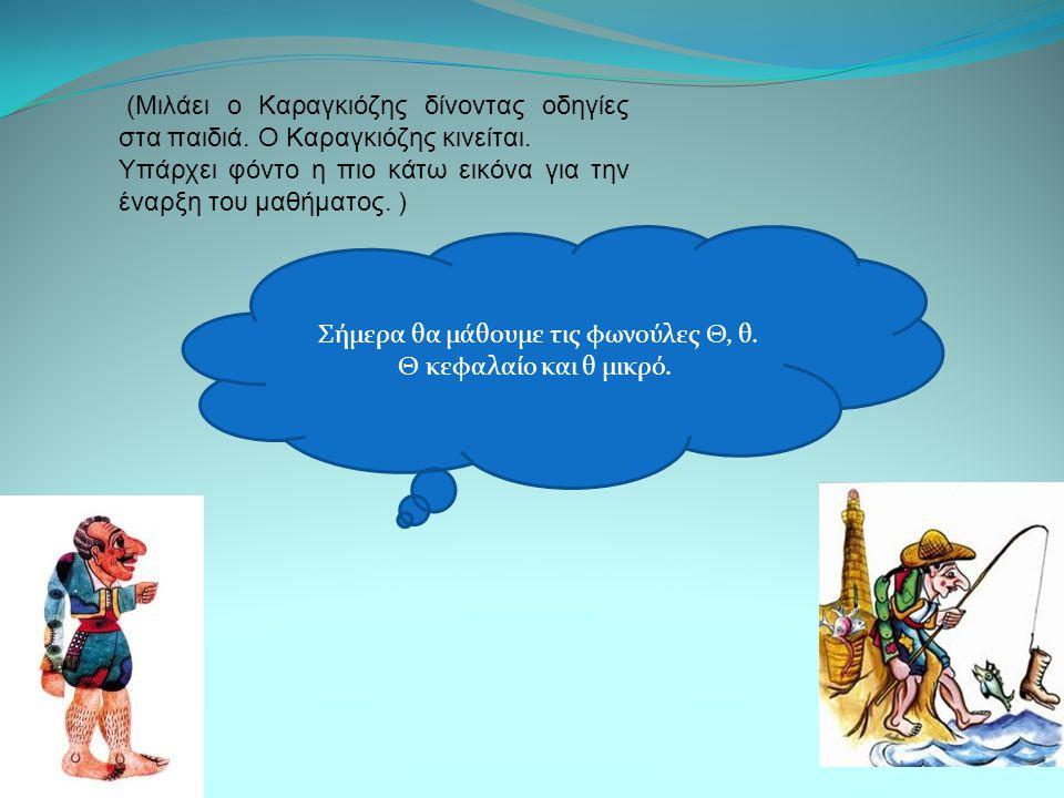 Άσκηση 1 Βρες ποιες εικόνες έχουν μέσα το γράμμα Θθ Εμφανίζονται οι εικόνες, μια - μια με ήχο και από κάτω η λέξη.